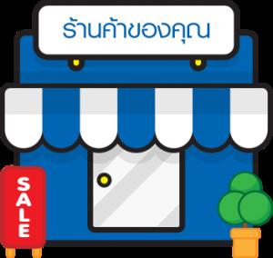 ico_shop_level1