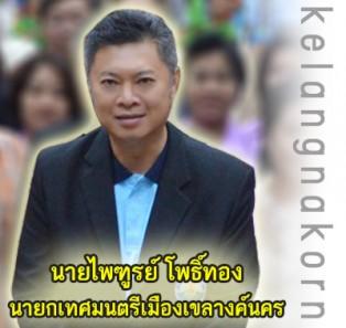 paitoon_pothong3
