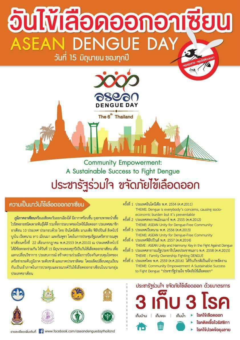 15 มิถุนายน ของทุกปี วันไข้เลือดออกอาเซียน ASEAN Dengue Day    เทศบาลเมืองเขลางค์นคร