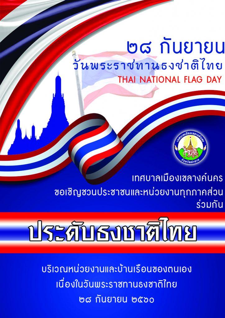 ธงชาติไทย