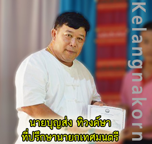 boonsong3